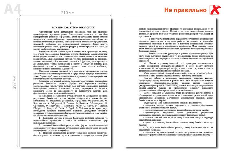 срочная печать авторефератов Киев