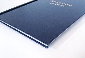 Подшивка файлов в диплом
